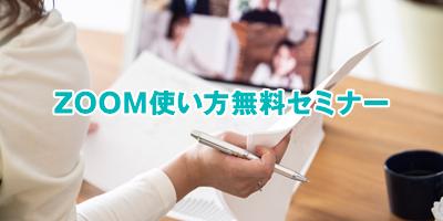 ZOOM使い方無料セミナー