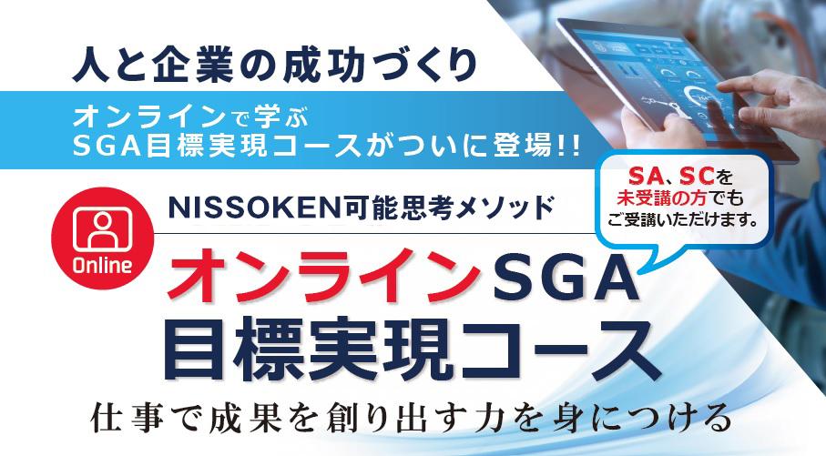 オンラインSGA 目標実現コース