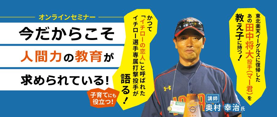 奥村幸治氏に学ぶ人間力の教育セミナー