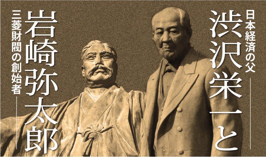 歴史に学び、未来を読む「渋沢栄一と岩崎弥太郎」