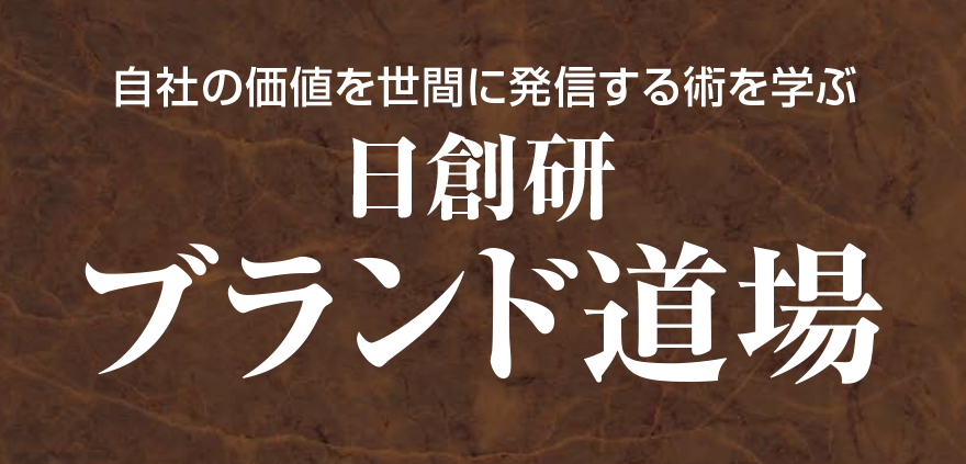 日創研 ブランド道場