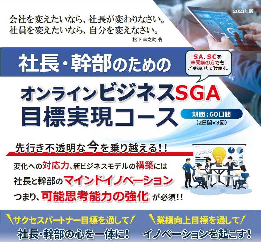 社長・幹部のためのビジネスSGA目標実現コース