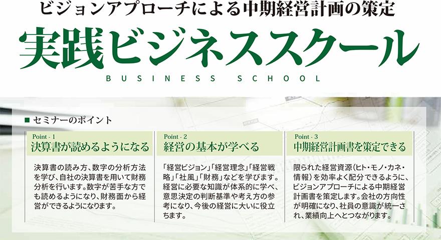 実践ビジネススクール