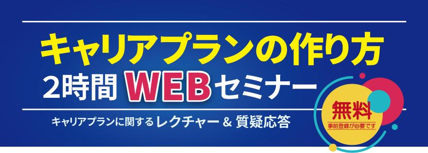 キャリアプランの作り方2時間WEBセミナー