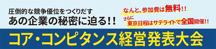 コア・コンピタンス経営発表大会