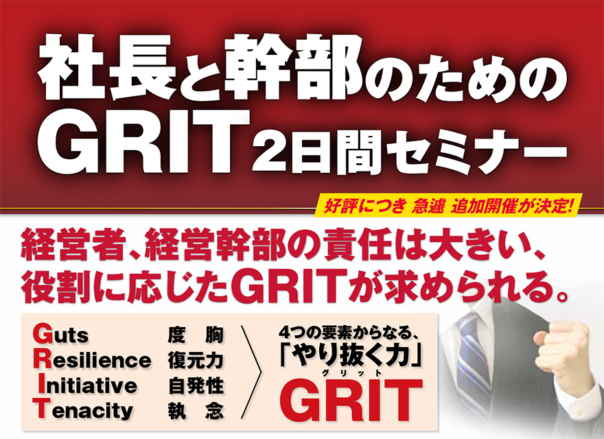 社長と幹部のためのGRIT2日間セミナー