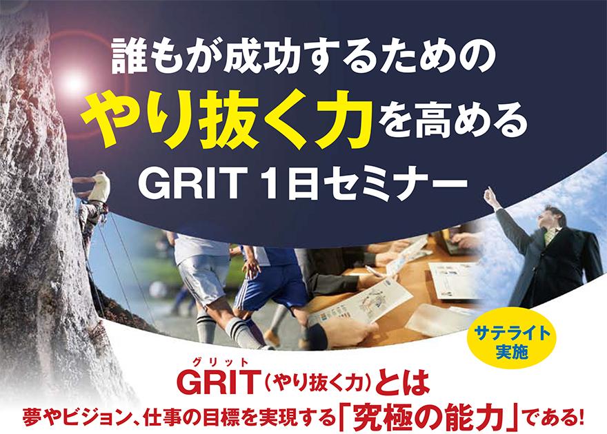 誰もが成功するためのやり抜く力を高める GRIT1日セミナー