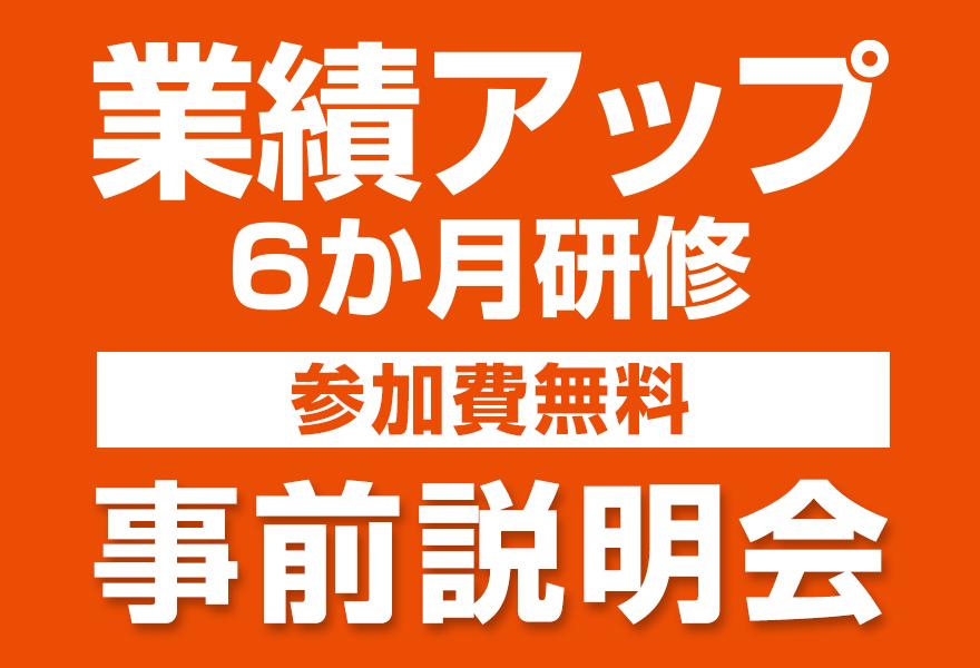 業績アップ6か月研修事前説明会