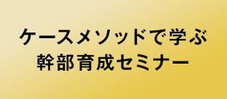 kanbu-ikusei_eyecatch