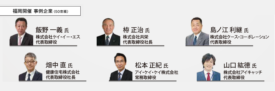 福岡開催 事例企業
