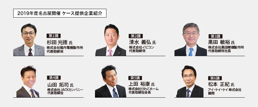 名古屋開催 事例企業