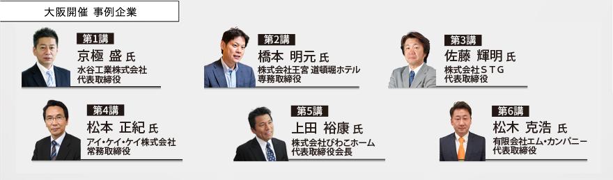 大阪開催 事例企業