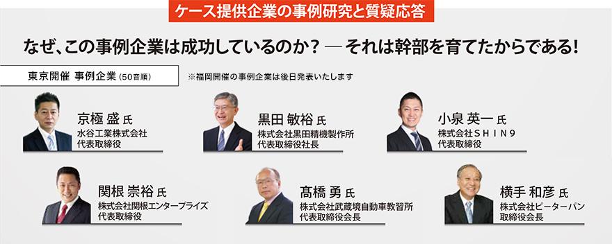 ケース提供企業の事例研究と質疑応答 東京開催 事例企業