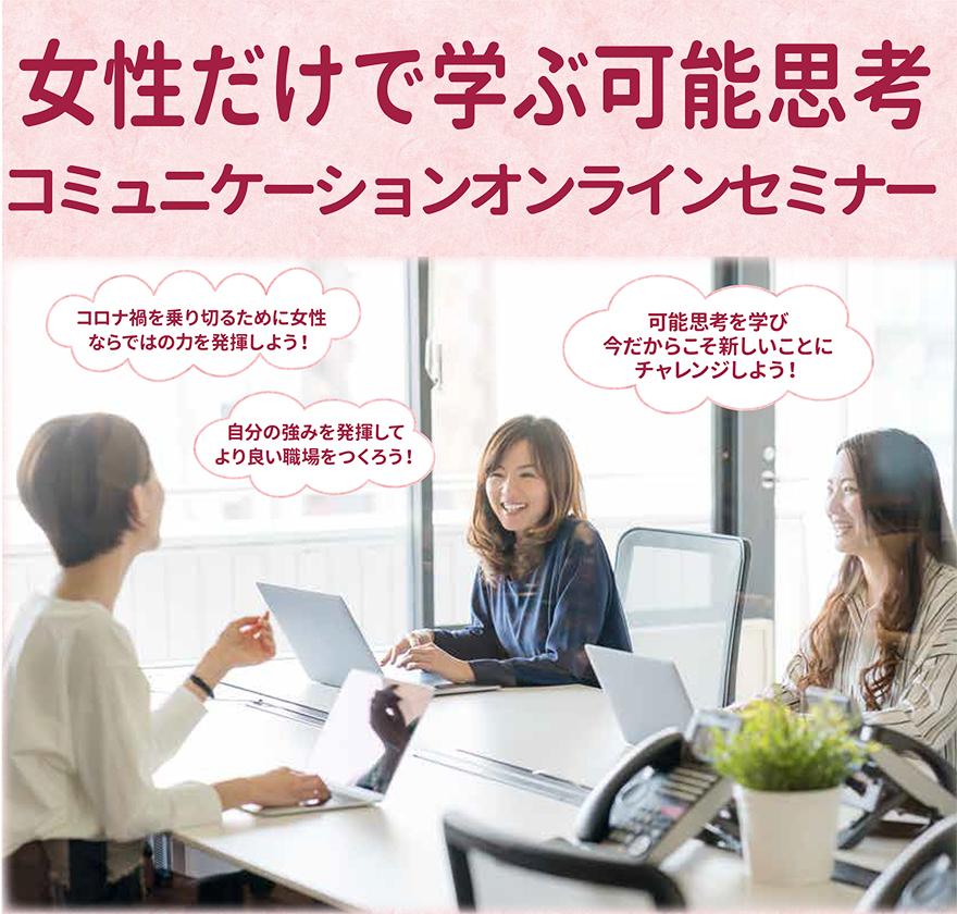 女性のための可能思考コミュニケーションセミナー