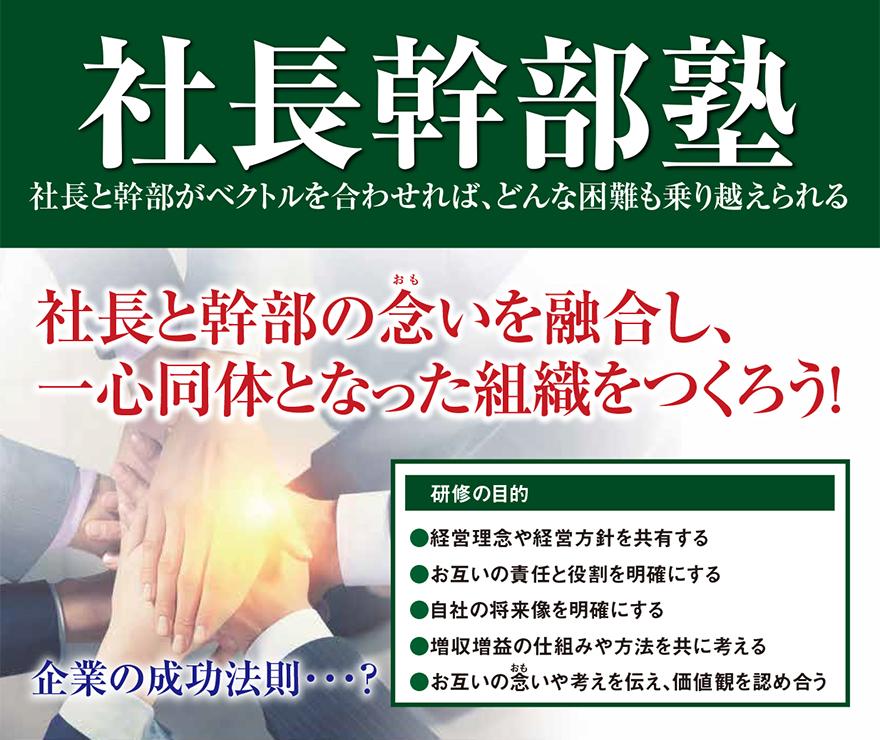 社長幹部塾