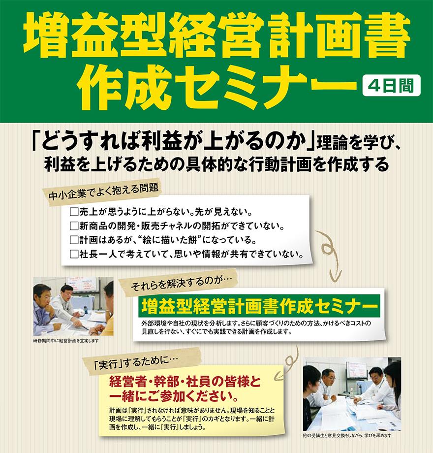 増益型経営計画書作成セミナー