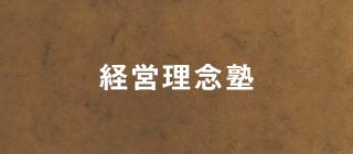 経営理念塾