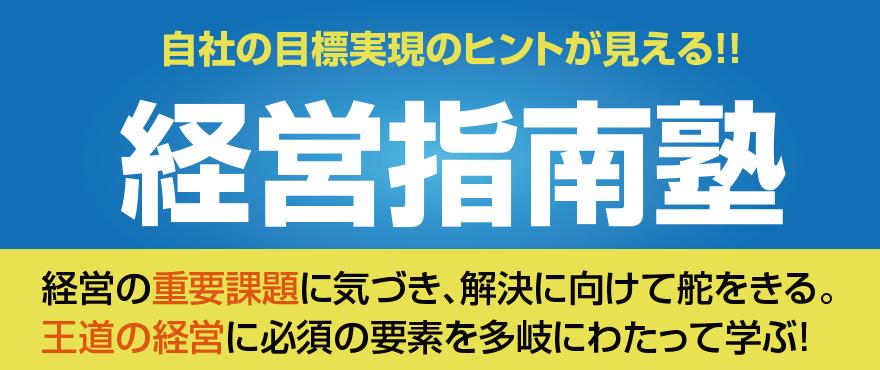 経営指南塾