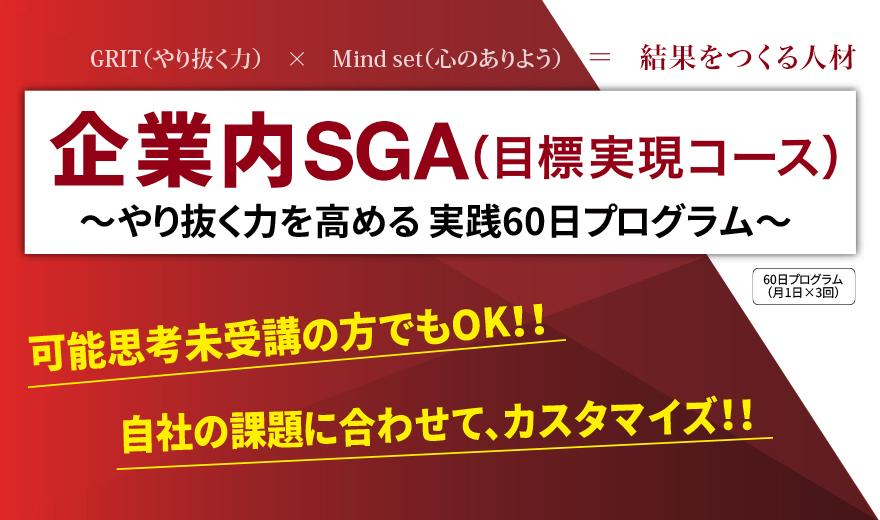 企業内SGA(目標実現コース)~やり抜く力を高める 実践60日プログラム~