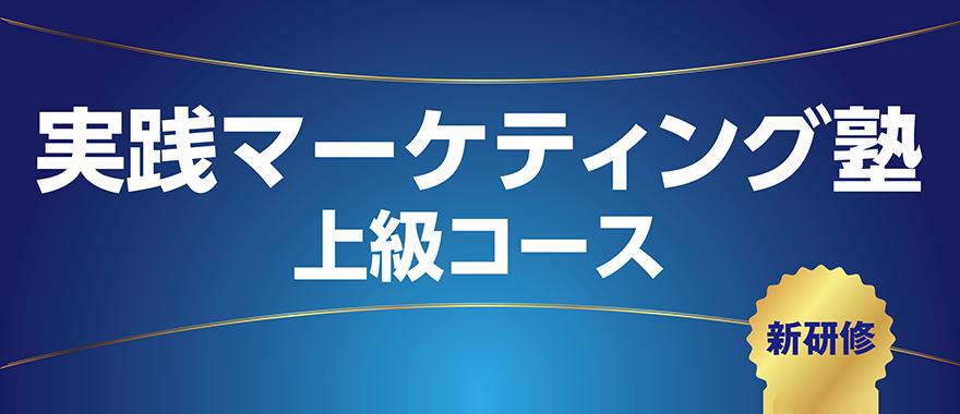 実践マーケティング塾上級コース