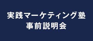 marketing-juku_eyecatch