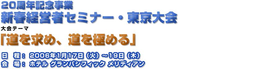 新春経営者セミナー2006年