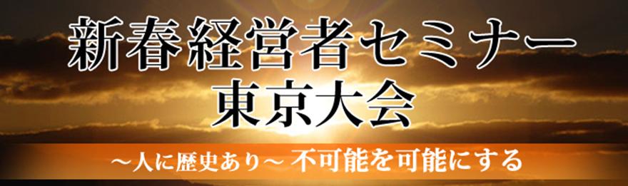 新春経営者セミナー2008年