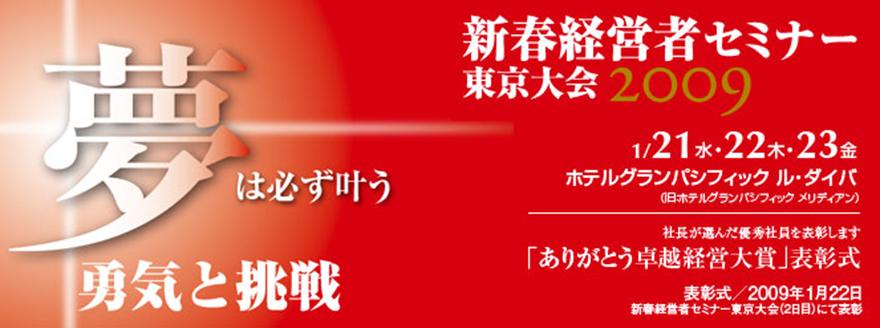 新春経営者セミナー2009年