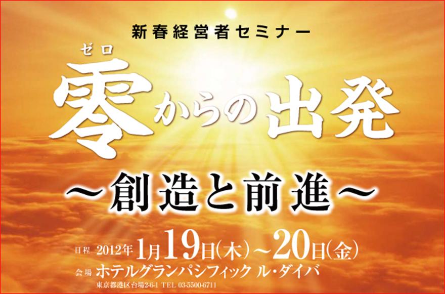 新春経営者セミナー2012年