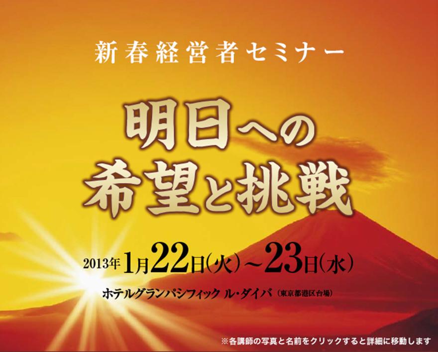 新春経営者セミナー2013年