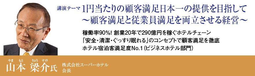 1円当たりの顧客満足日本一の提供を目指して~顧客満足と従業員満足を両立させる経営~