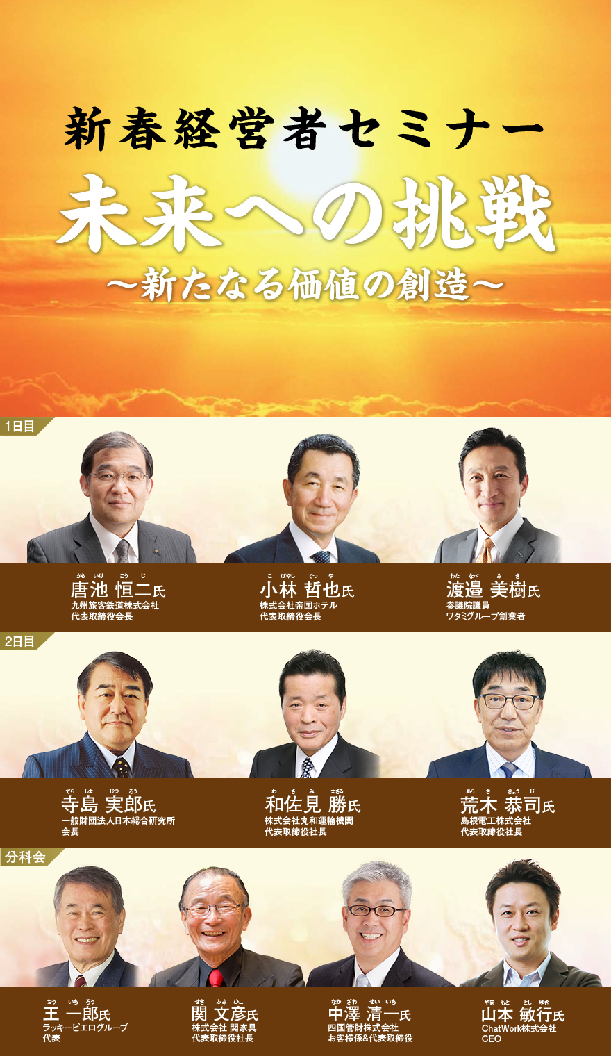 新春経営者セミナー2018年