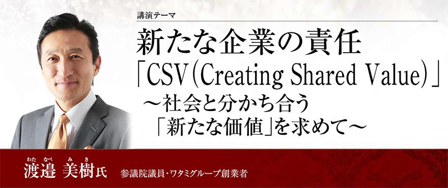新たな企業の責任「CSV(Creating Shared Value)」~社会と分かち合う「新たな価値」を求めて~