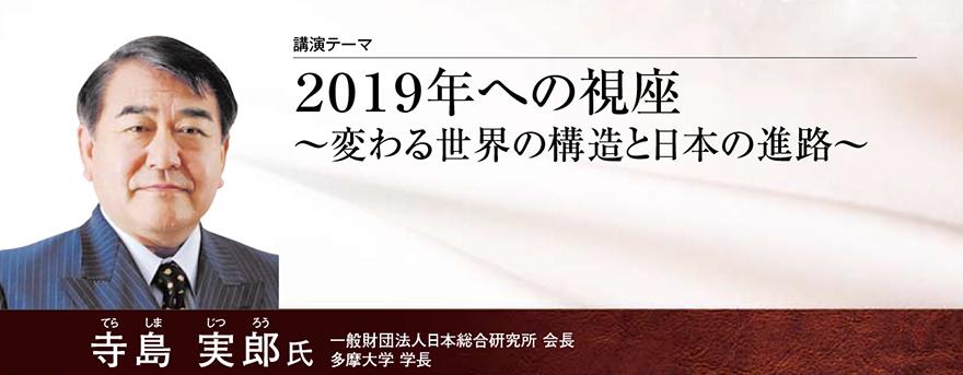 2019年への視座~変わる世界の構造と日本の進路~
