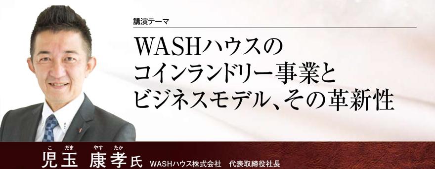 WASHハウスのコインランドリー事業とビジネスモデル、その革新性
