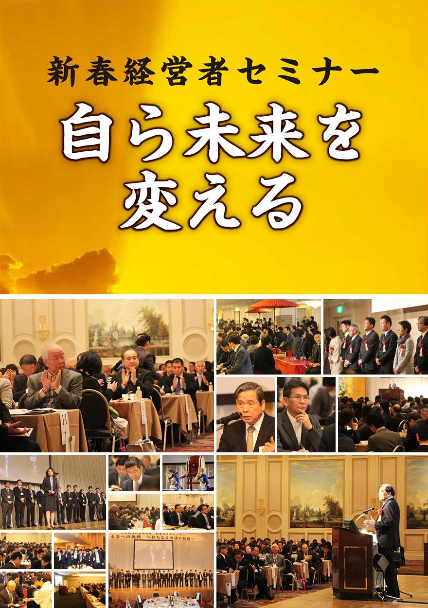 新春経営者セミナー