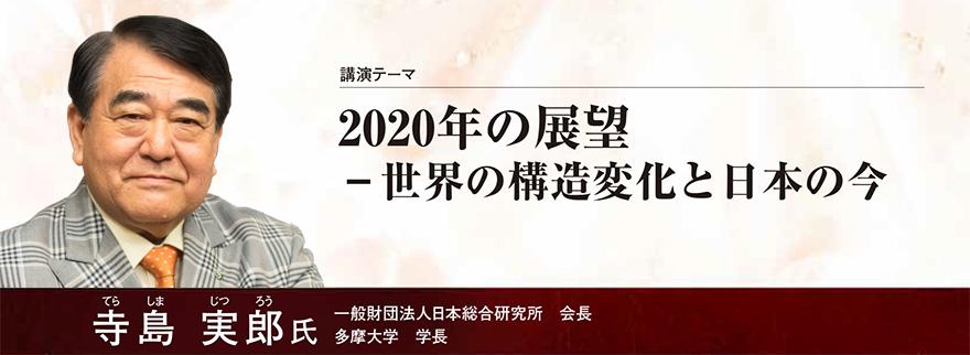 2020年の展望-世界の構造変化と日本の今