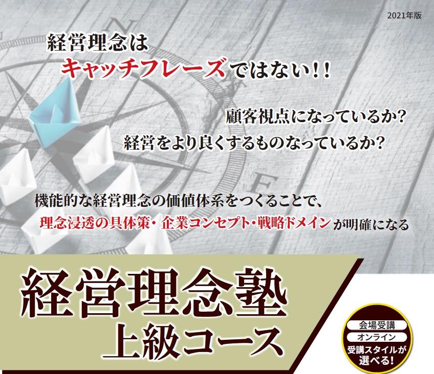 経営理念塾 上級コース