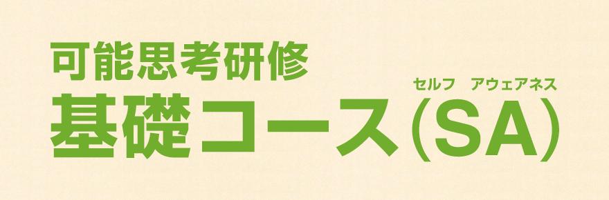 可能思考研修 基礎コース(SA)