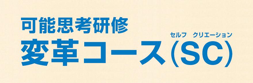可能思考研修 変革コース(SC)