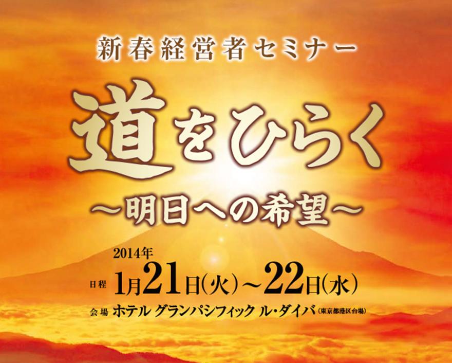 新春経営者セミナー2014年