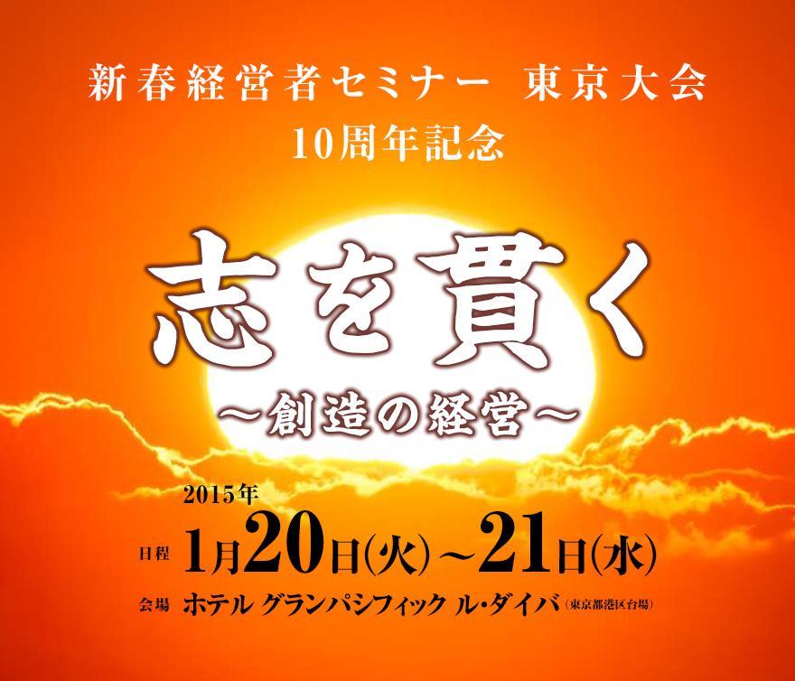新春経営者セミナー2015年