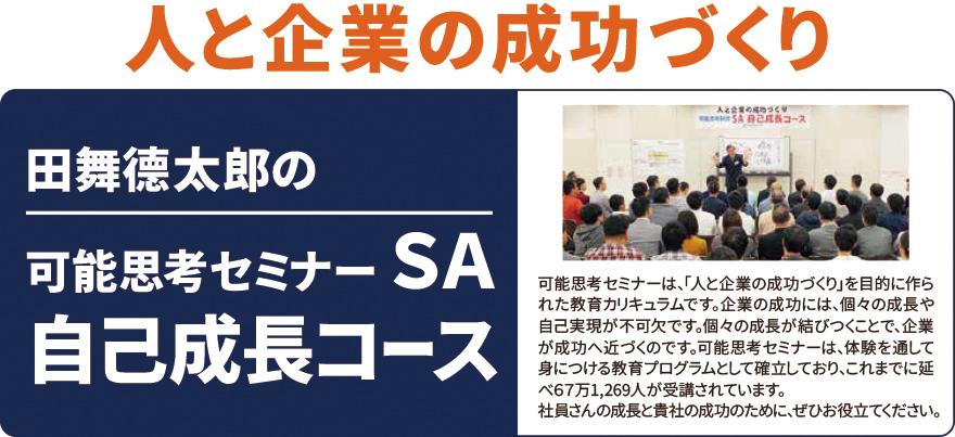 田舞徳太郎の可能思考セミナーSA 自己成長コース