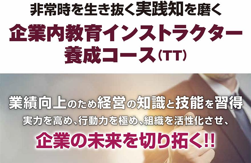企業内教育インストラクター養成コース(TT)