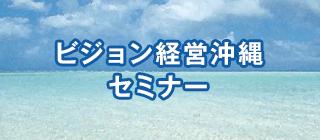 vision-keiei-okinawa_eyecatch