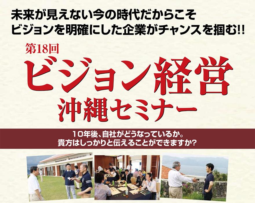 ビジョン経営沖縄セミナー