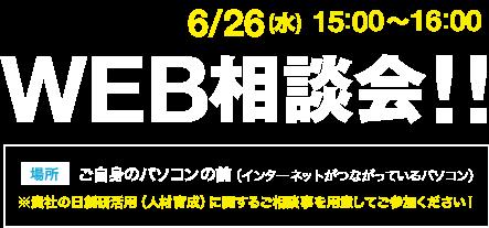 WEB相談会!!