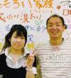 株式会社ヒューマンフォレスト 代表取締役 川人 正臣様
